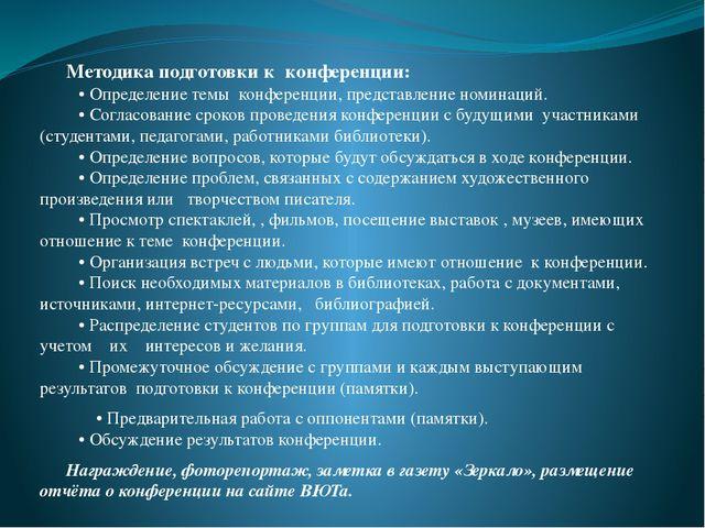 Методика подготовки к конференции: • Определение темы конфере...