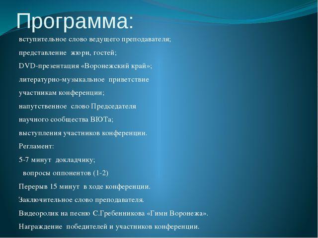 Программа: вступительное слово ведущего преподавателя; представление жюри, го...