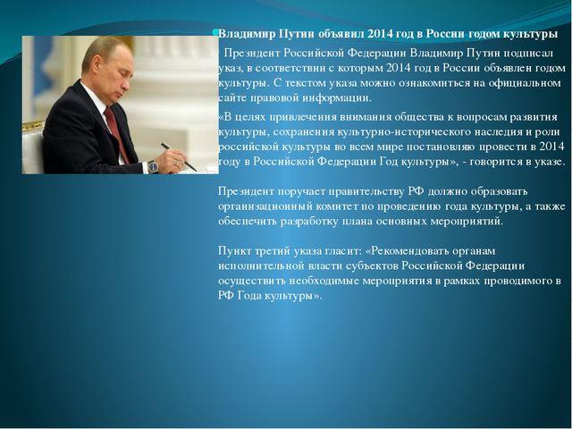 Владимир Путин объявил 2014 год в России годом культуры Президент Российской...