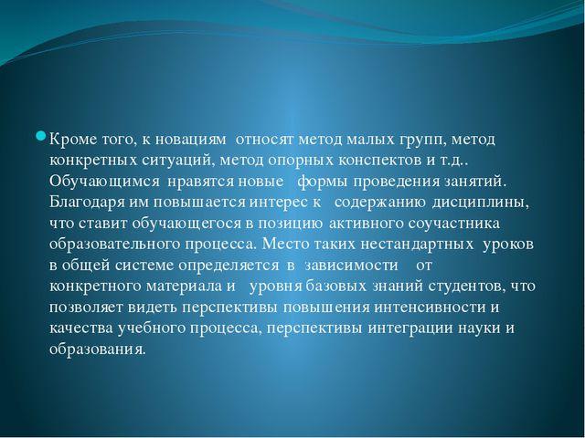 Кроме того, к новациям относят метод малых групп, метод конкретных ситуаций,...