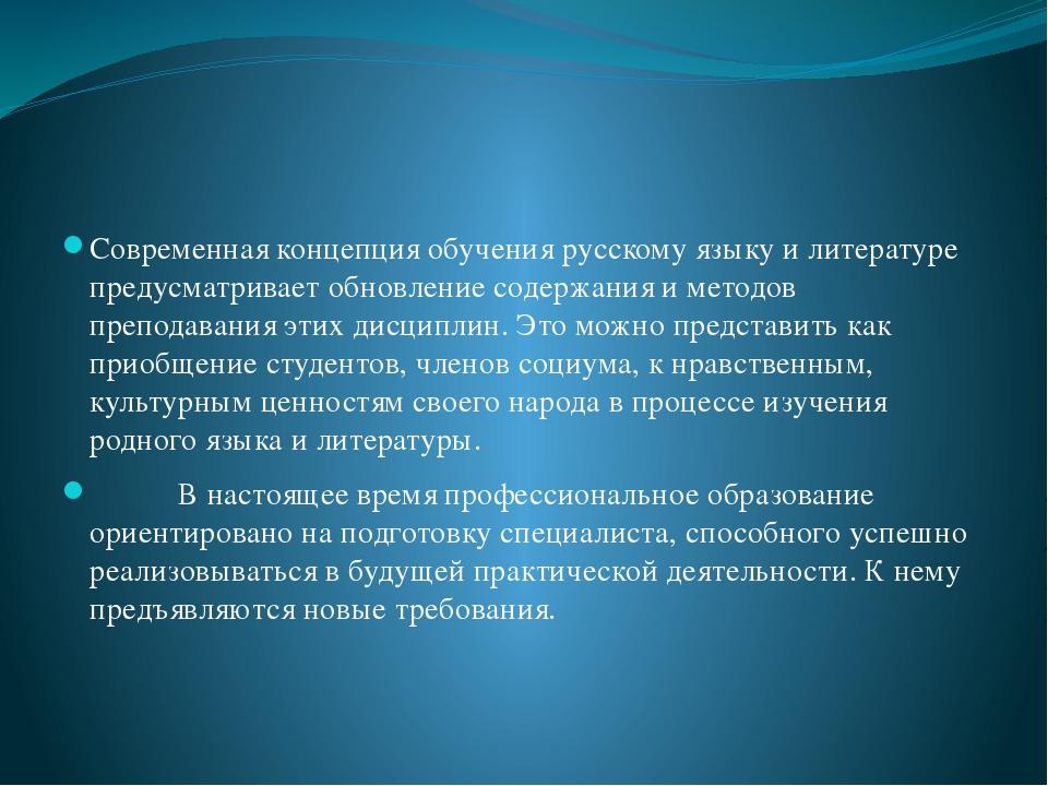 Современная концепция обучения русскому языку и литературе предусматривает о...