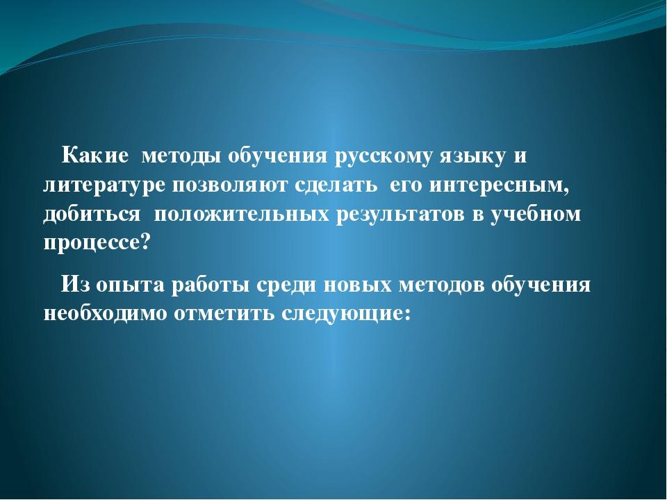 Какие методы обучения русскому языку и литературе позволяют сделать его инте...
