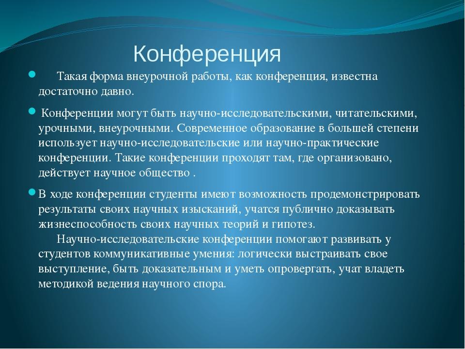 Конференция Такая форма внеурочной работы, как конференция, известна д...
