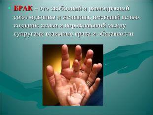 БРАК – это свободный и равноправный союз мужчины и женщины, имеющий целью соз