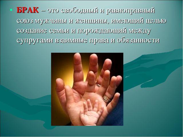 БРАК – это свободный и равноправный союз мужчины и женщины, имеющий целью соз...
