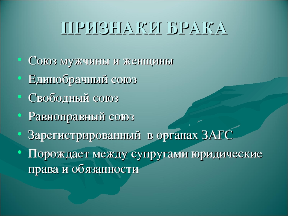 ПРИЗНАКИ БРАКА Союз мужчины и женщины Единобрачный союз Свободный союз Равноп...