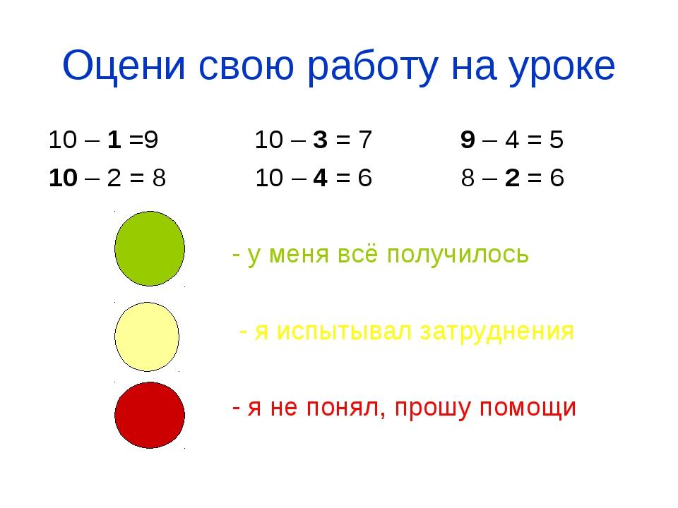 Оцени свою работу на уроке 10 – 1 =9 10 – 3 = 7 9 – 4 = 5 10 – 2 = 8 10 – 4 =...