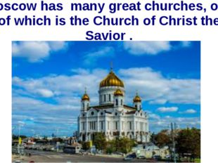 Moscow has many great churches, one of which is the Church of Christ the Savi