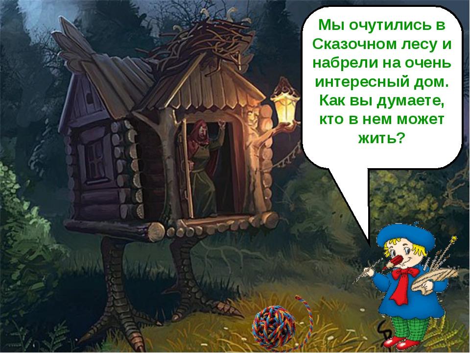 Мы очутились в Сказочном лесу и набрели на очень интересный дом. Как вы думае...