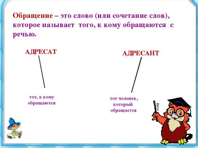 Обращение – это слово (или сочетание слов), которое называет того, к кому обр...