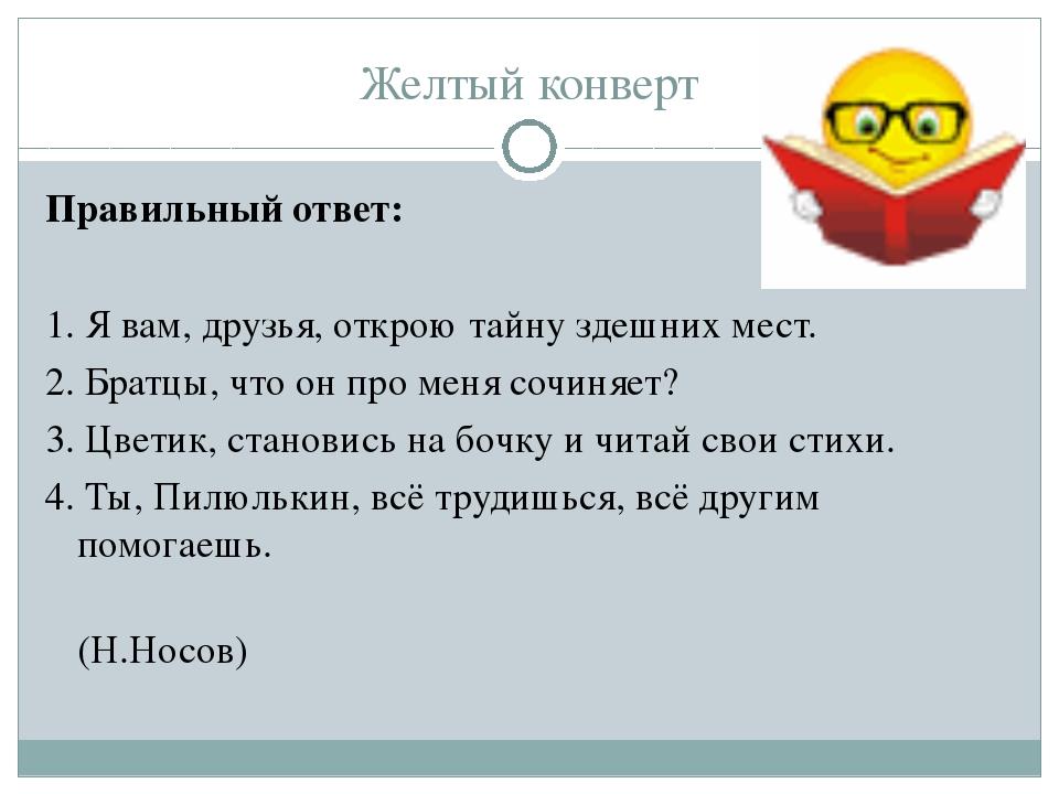 Желтый конверт Правильный ответ: 1. Я вам, друзья, открою тайну здешних мест....