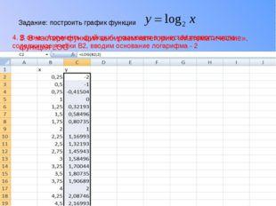 3. В мастере функций выбираем категорию «Математические», функция LOG 4. В ок