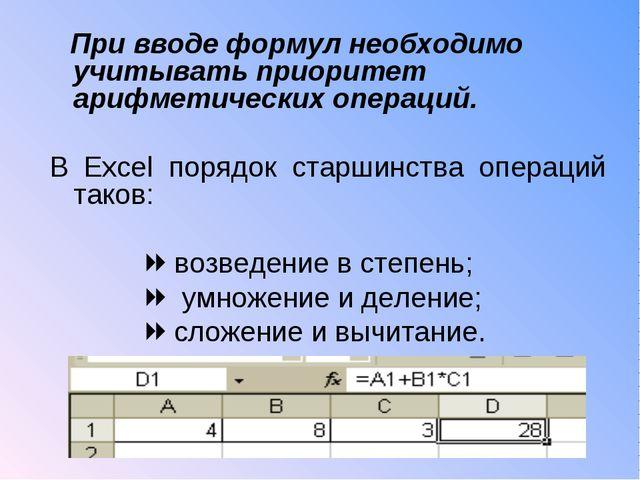 При вводе формул необходимо учитывать приоритет арифметических операций. В E...