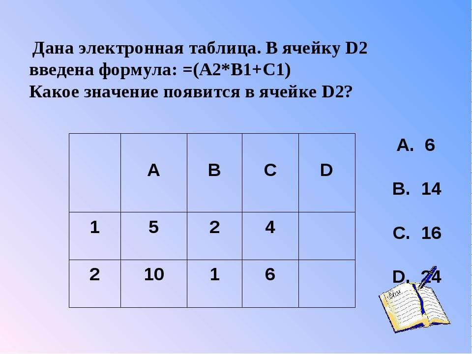 A. 6 B. 14 C. 16 D. 24