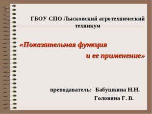 ГБОУ СПО Лысковский агротехнический техникум «Показательная функция и ее при