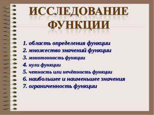 1. область определения функции 2. множество значений функции 3. монотонность