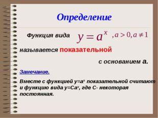 Функция вида называется показательной с основанием а. Замечание. Вместе