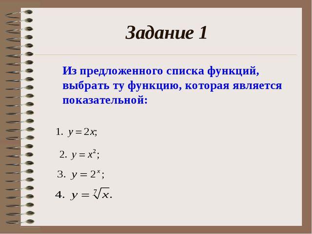 Задание 1 Из предложенного списка функций, выбрать ту функцию, которая явля...