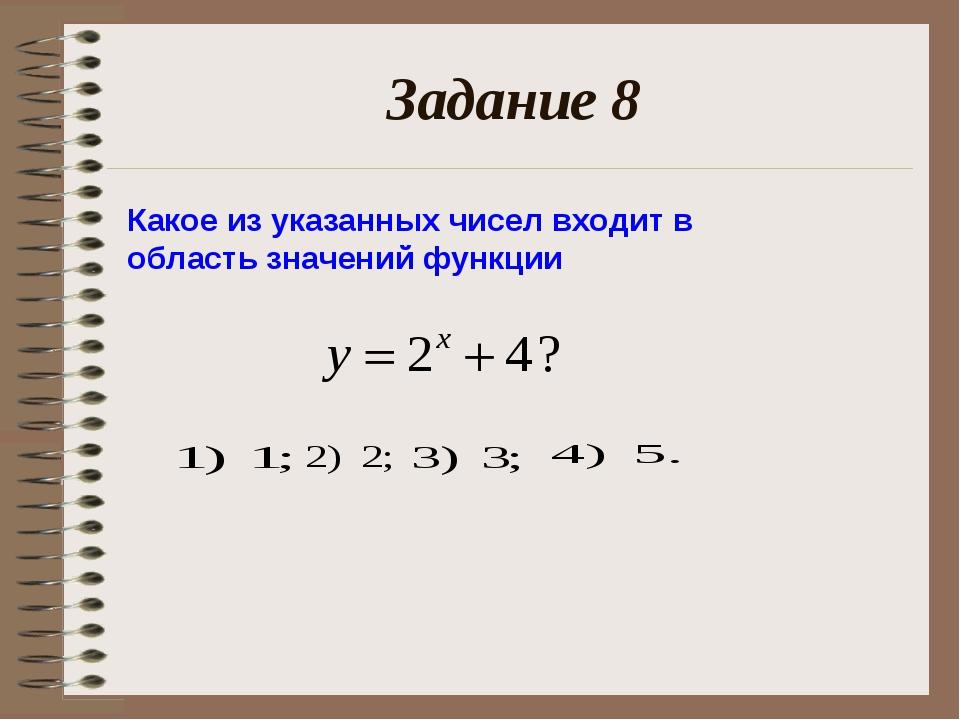 Задание 8 Какое из указанных чисел входит в область значений функции