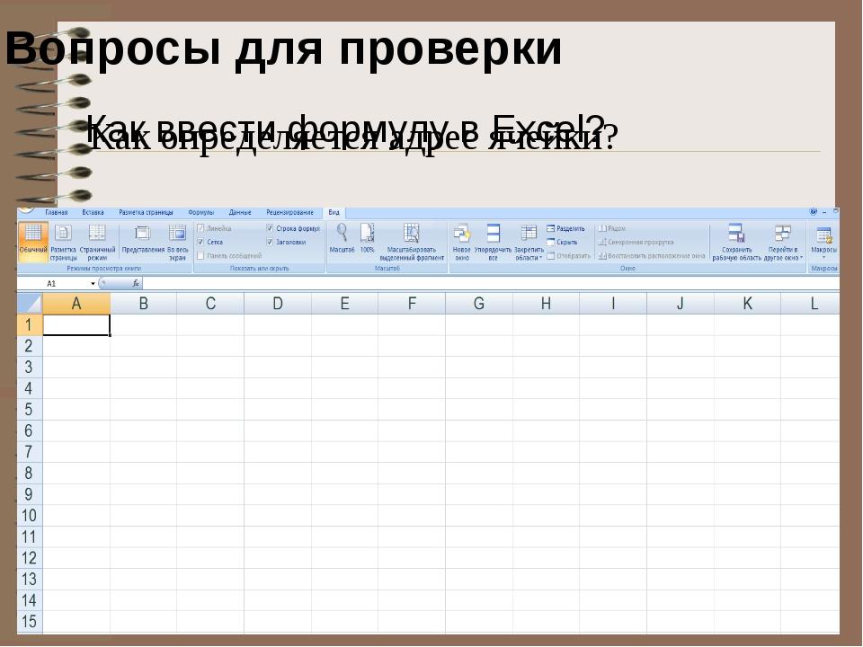 Вопросы для проверки Как определяется адрес ячейки? Как ввести формулу в Excel?