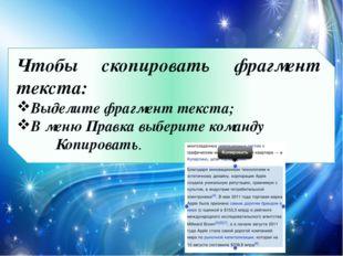 Чтобы скопировать фрагмент текста: Выделите фрагмент текста; В меню Правка в