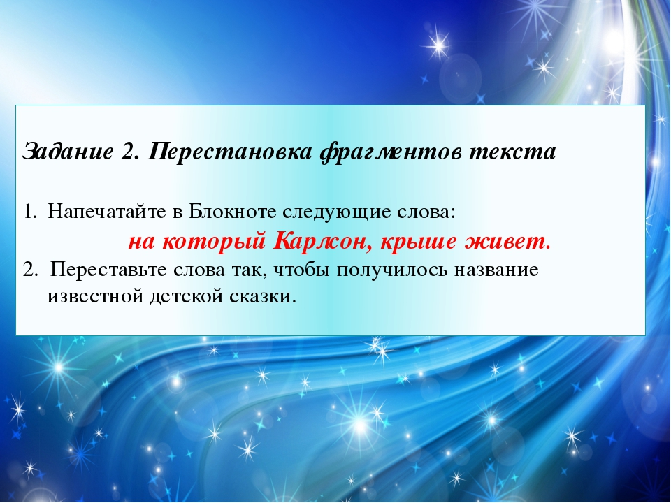 Задание 2. Перестановка фрагментов текста Напечатайте в Блокноте следующие с...