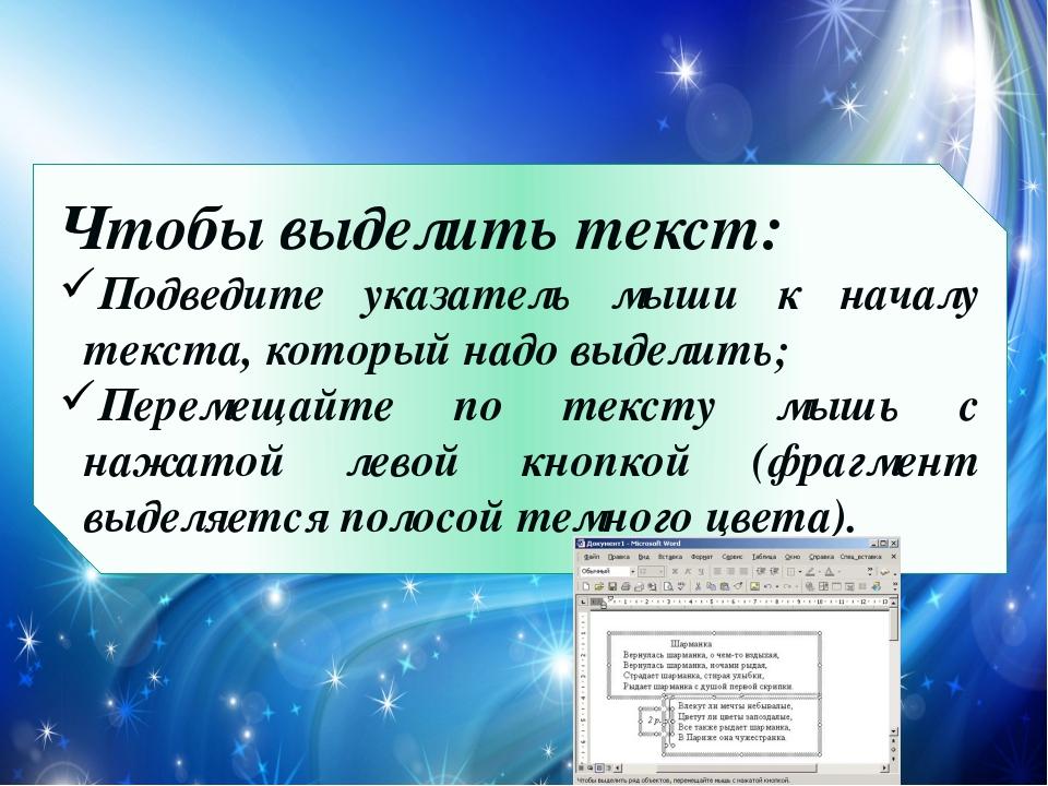 Чтобы выделить текст: Подведите указатель мыши к началу текста, который надо...