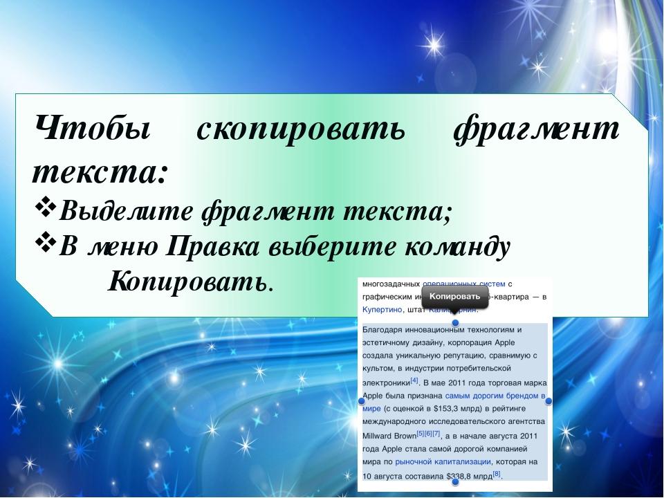 Чтобы скопировать фрагмент текста: Выделите фрагмент текста; В меню Правка в...