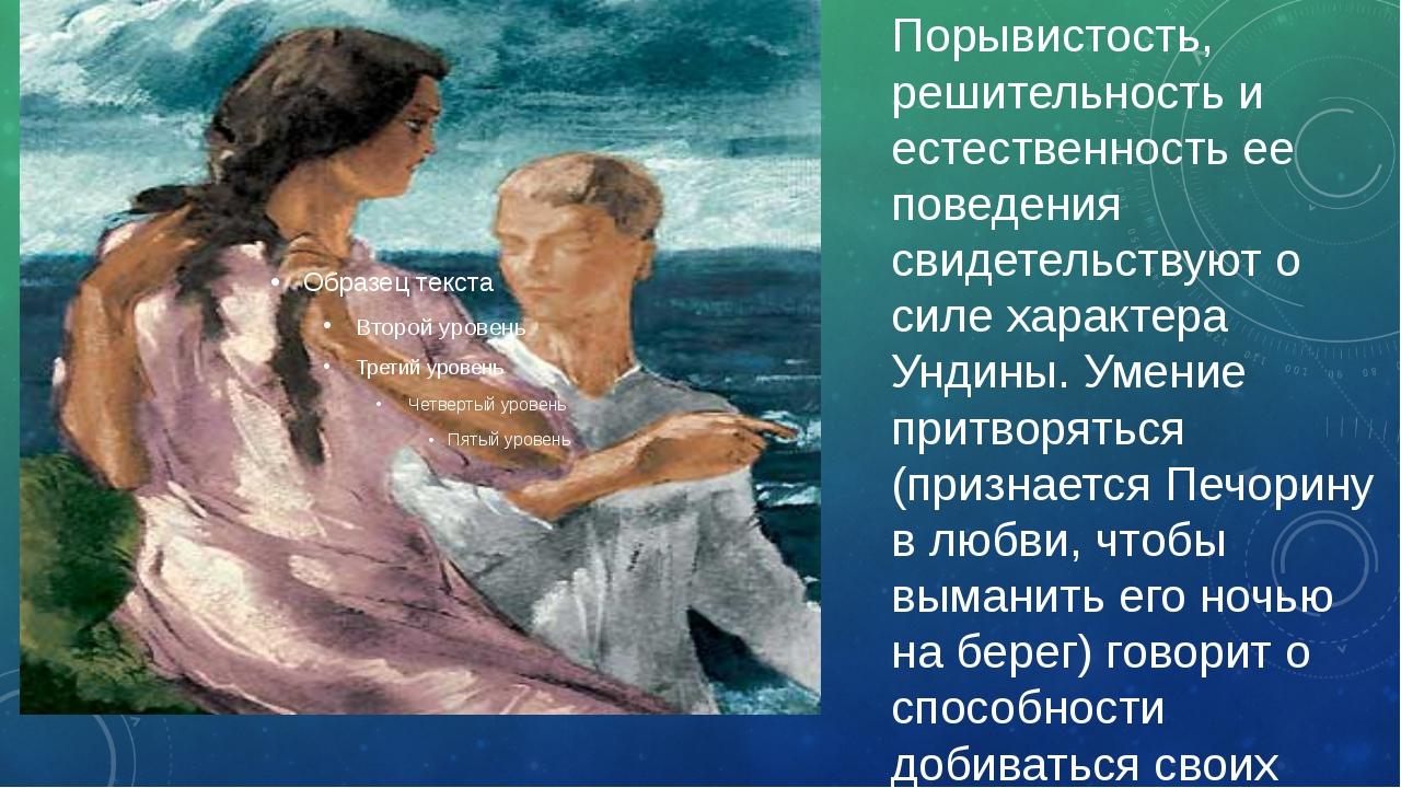 Порывистость, решительность и естественность ее поведения свидетельствуют о...