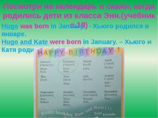 Посмотри на календарь и скажи, когда родились дети из класса Энн.(учебник с.1