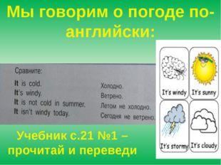Мы говорим о погоде по-английски: Учебник с.21 №1 – прочитай и переведи