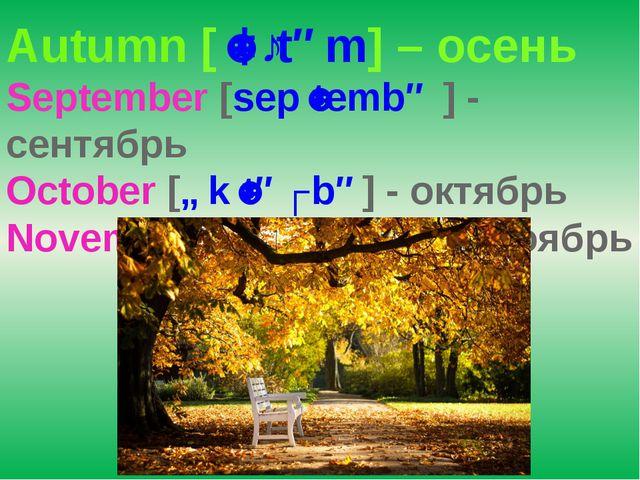 Autumn [ˈɔːtəm] – осень September [sepˈtembə] - сентябрь October [ɒkˈtəʊbə]...