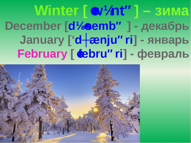 Winter [ˈwɪntə] – зима December [dɪˈsembə] - декабрь January ['dʒænjuəri] -...