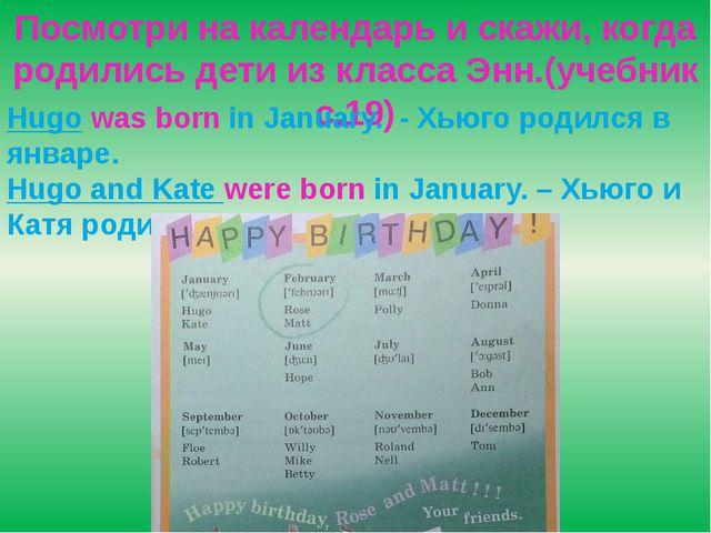 Посмотри на календарь и скажи, когда родились дети из класса Энн.(учебник с.1...