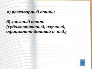 а) с длительной подготовкой; б) без предварительной подготовки; в) самостояте