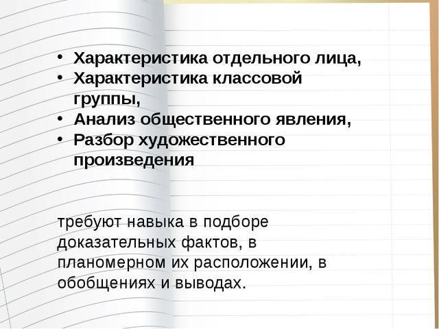 Постановка вопросов - один из приёмов подготовки к сочинению ( форма литерату...