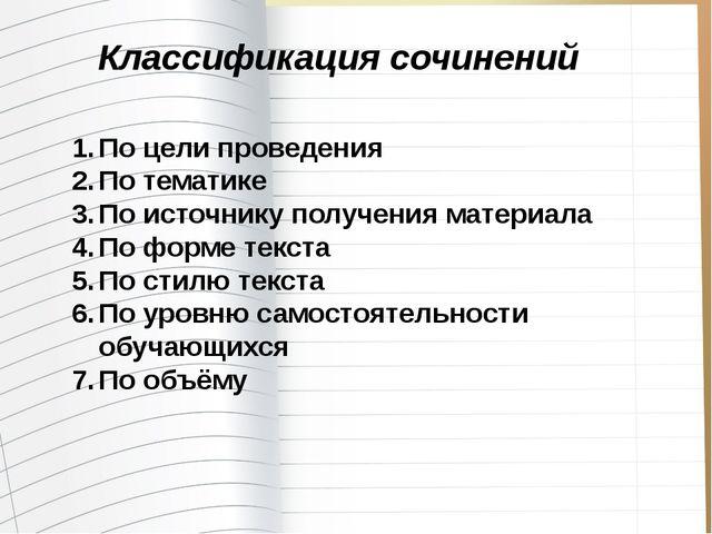 а) на лингвистическую тему; б) на литературную тему; в) на свободную тему.