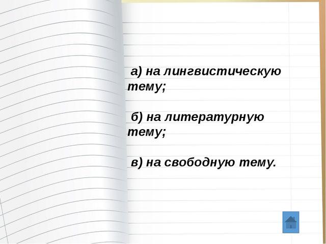 а) стихотворная; б)повествовательная (рассказ, очерк, рецензия, статья, замет...