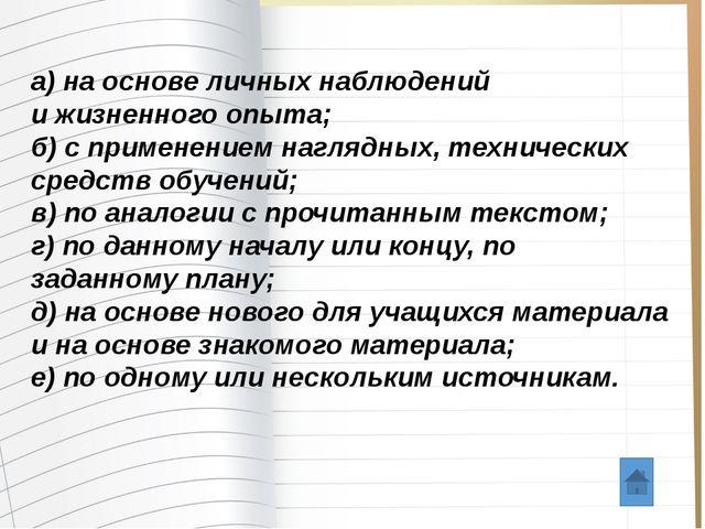 а) разговорный стиль; б) книжный стиль (художественный, научный, официально-...
