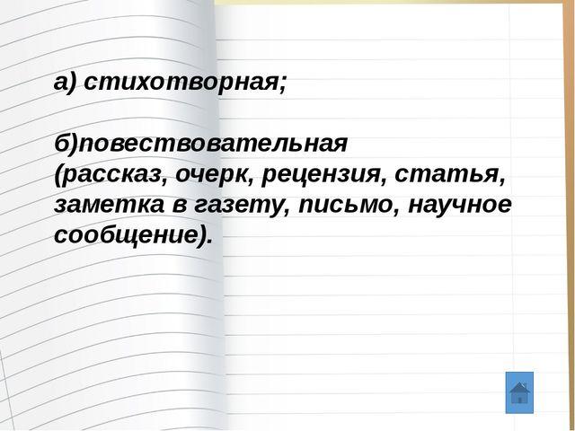 а) развернутое сочинение; б)миниатюра; в) заданного объёма.