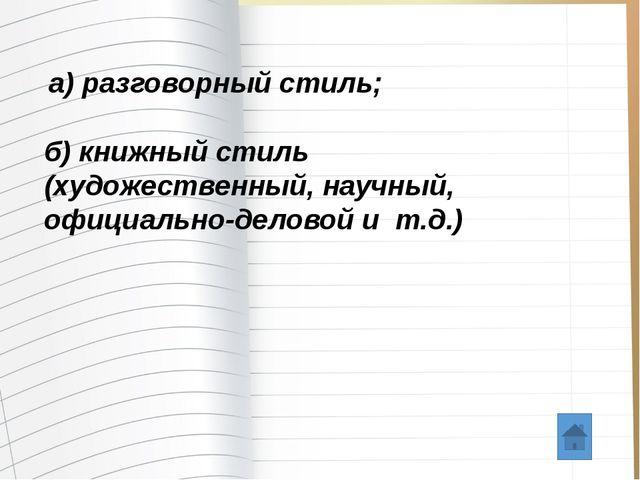 а) с длительной подготовкой; б) без предварительной подготовки; в) самостояте...