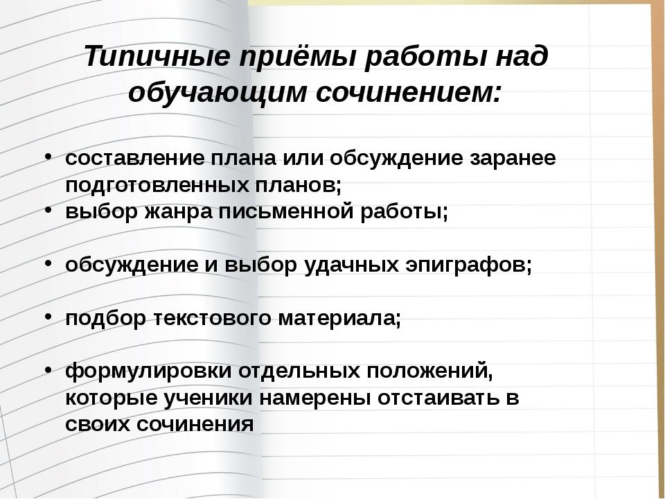 Основные этапы работы над сочинением: 1. Сообщение темы и задач сочинения. 2...