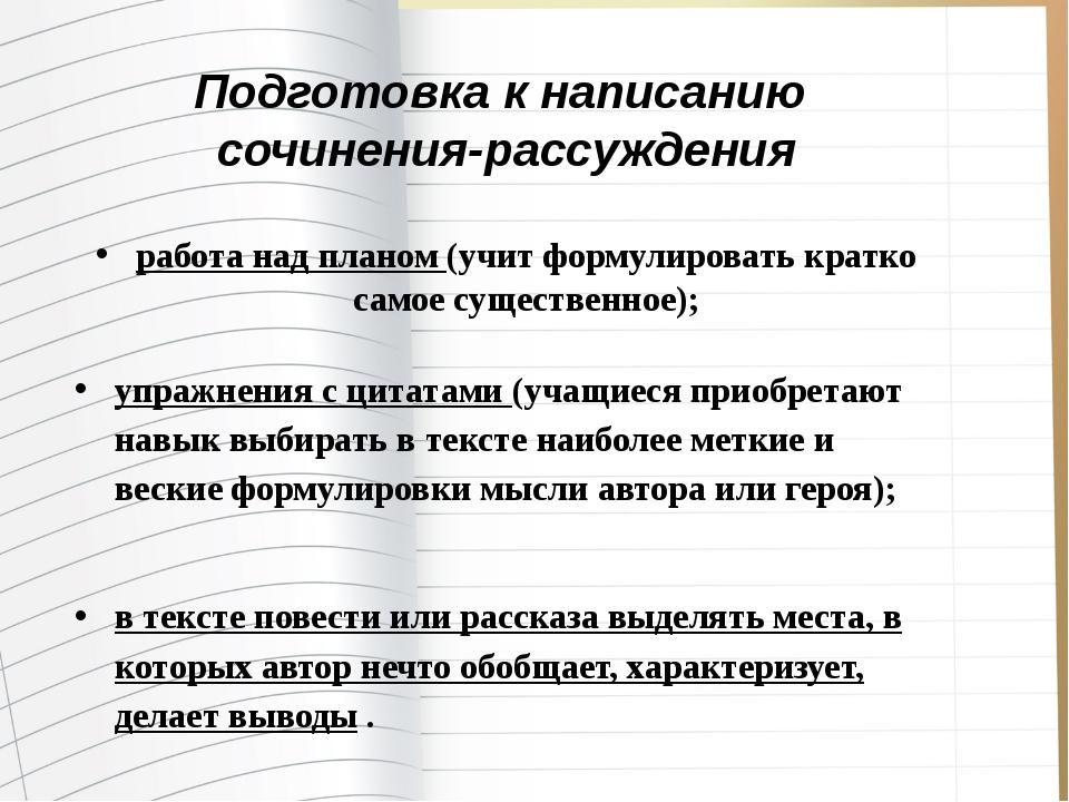 Устные выступления с подобранными цитатами по выработанному плану (ученик пра...