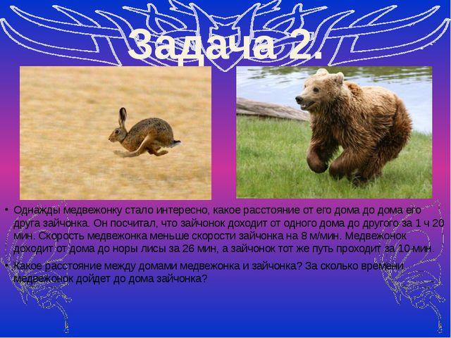 Задача 2. Однажды медвежонку стало интересно, какое расстояние от его дома до...