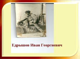 Едрышов Иван Георгиевич