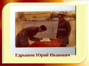 Едрышов Юрий Иванович