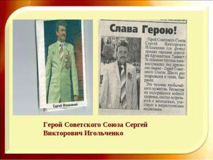 Герой Советского Союза Сергей Викторович Игольченко