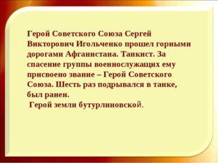 Герой Советского Союза Сергей Викторович Игольченко прошел горными дорогами А