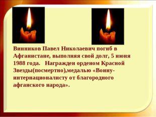 Винников Павел Николаевич погиб в Афганистане, выполняя свой долг, 5 июня 198