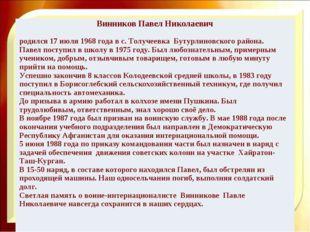 Винников Павел Николаевич  родился 17 июля 1968 года в с. Толучеевка Бутурли